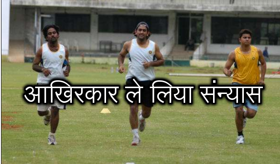 37 वर्षीय वेणुगोपाल राव ने अंतरराष्ट्रीय क्रिकेट से लिया संन्यास