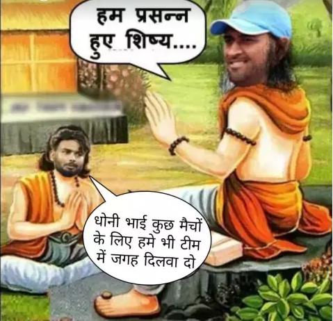 WI vs IND : महेंद्र सिंह धोनी के वेस्टइंडीज दौरे से आराम लेने के बाद ऋषभ पंत को लेकर बने ऐसे जोक्स देखकर नहीं रुकेगी हंसी
