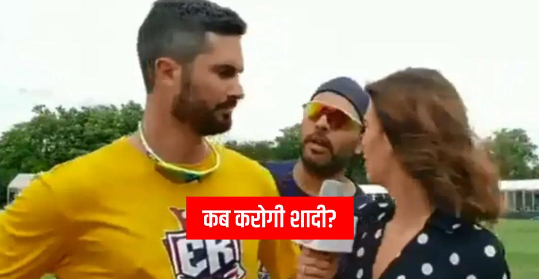 WATCH : बेन कटिंग और उनकी गर्लफ्रेंड के बीच आये युवराज सिंह, दोनों से कही ये बात
