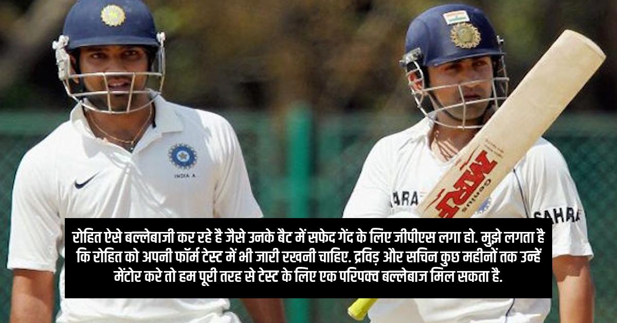 अपनी शानदार फॉर्म को टेस्ट में भी जारी रखे रोहित शर्मा: गौतम गंभीर 1