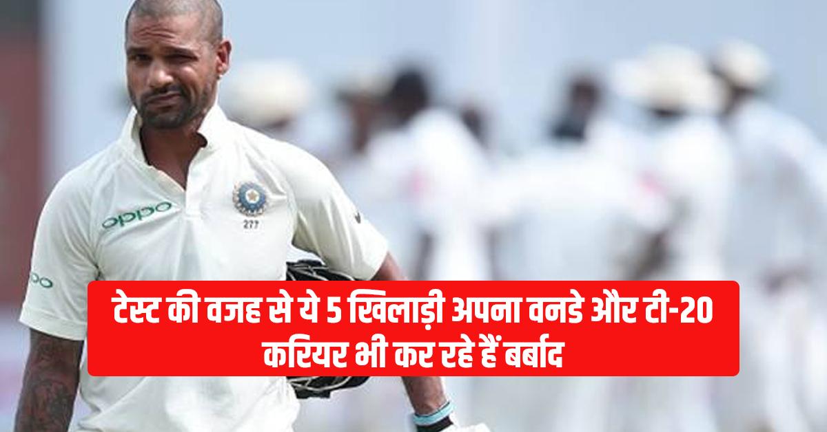 5 खिलाड़ी जिन्हें टेस्ट क्रिकेट से संन्यास लेकर सीमित ओवर पर देना चाहिए ध्यान