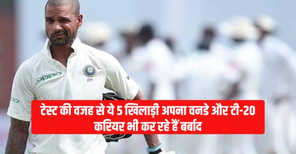 5 खिलाड़ी जिन्हें टेस्ट क्रिकेट से संन्यास लेकर सीमित ओवर पर देना चाहिए ध्यान 14