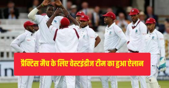 भारत के खिलाफ प्रैक्टिस मैच के लिए वेस्टइंडीज टीम का हुआ ऐलान, इस दिग्गज को मिली जगह 31