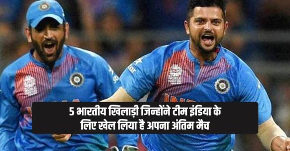 सुरेश रैना को विराट कोहली ने किया भावेश कहकर सम्बोधित तो लोगों ने किया भारतीय कप्तान को ट्रोल 34