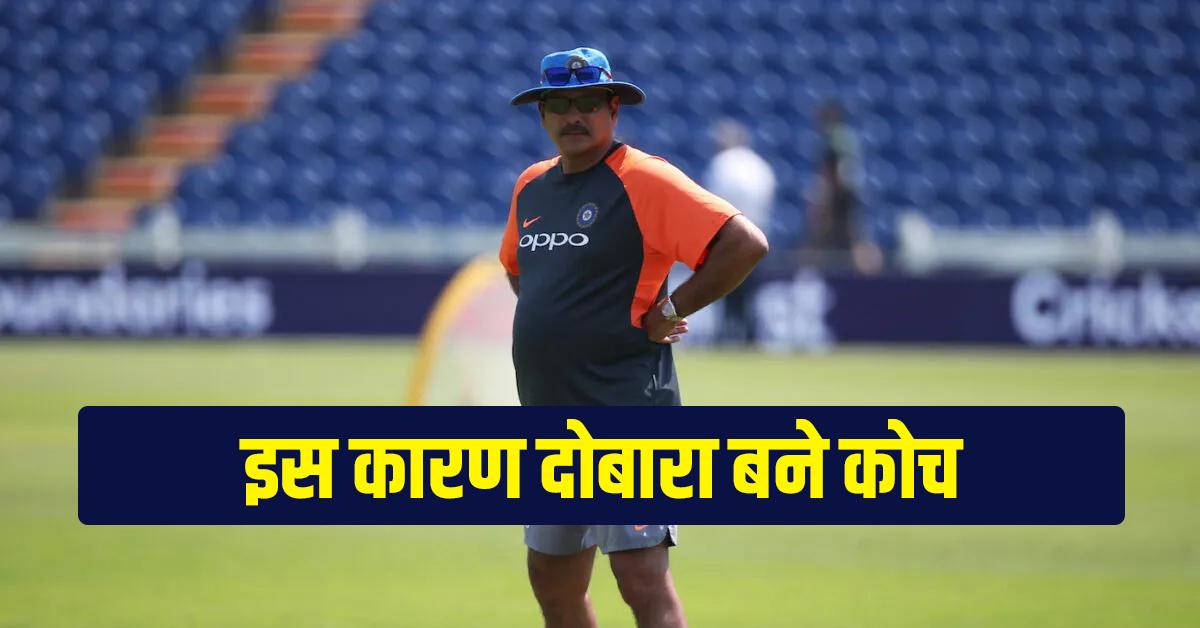 CAC के सामने इस सवाल का जवाब देते ही रवि शास्त्री को बना दिया गया भारतीय टीम का कोच