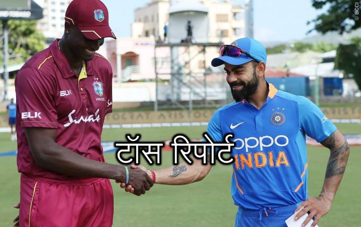 WIvIND, तीसरा वनडे: वेस्टइंडीज ने जीता टॉस, दोनों टीमों में हुआ बदलाव