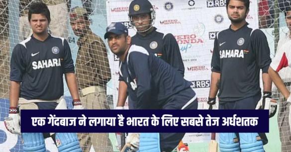 रोहित, धोनी या कोहली नहीं बल्कि इस भारतीय खिलाड़ी के नाम है सबसे तेज वनडे अर्द्धशतक लगाने का विश्व रिकॉर्ड 9