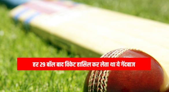 क्रिकेट इतिहास का एकमात्र गेंदबाज जिसने 30 से भी कम के स्ट्राइक रेट से लिए हैं कुल 380 विकेट 19