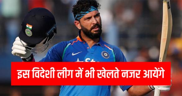 ग्लोबल टी-20 लीग में शानदार प्रदर्शन के बाद युवराज सिंह को मिला इस लीग में खेलने का ऑफर 35
