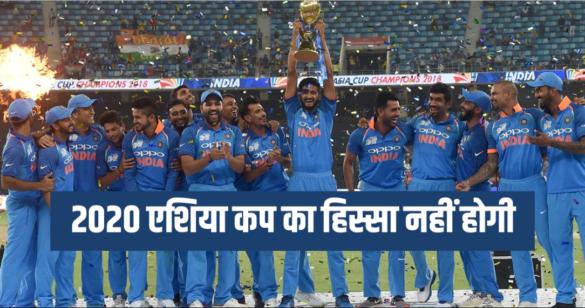 पाकिस्तान की वजह से भारतीय टीम एशिया कप 2020 में शायद ही लेगी हिस्सा 19