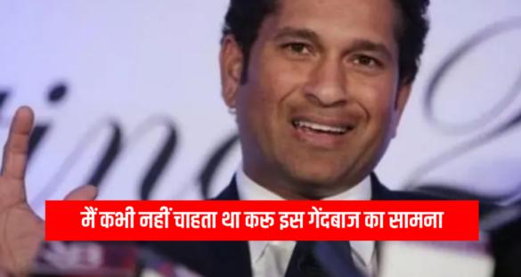 सचिन तेंदुलकर ने इस गेंदबाज को बताया अपने करियर का सबसे मुश्किल गेंदबाज 7
