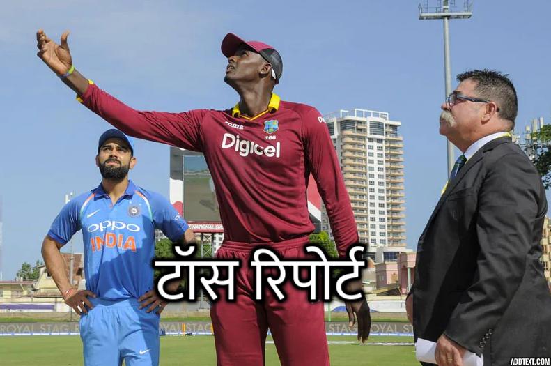 WIvIND, पहला वनडे: भारत ने जीता टॉस, 43-43 ओवरों का होगा मुकाबला