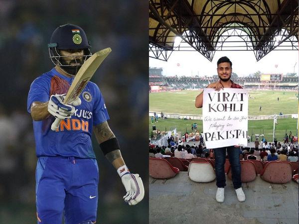 इस पाकिस्तानी फैन ने विराट कोहली के अपने देश में खेलने की जताई चाहत, अब भारतीय फैंस दे रहे ये नसीहत