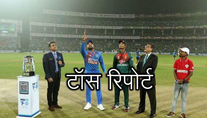 INDvBAN, दूसरा टी-20: भारत ने जीता टॉस पहले गेंदबाजी का फैसला, इन खिलाड़ियों को मिली जगह