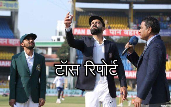 INDvBAN, दूसरा टेस्ट: बांग्लादेश ने जीता टॉस, इस प्रकार हैं दोनों टीमें 10