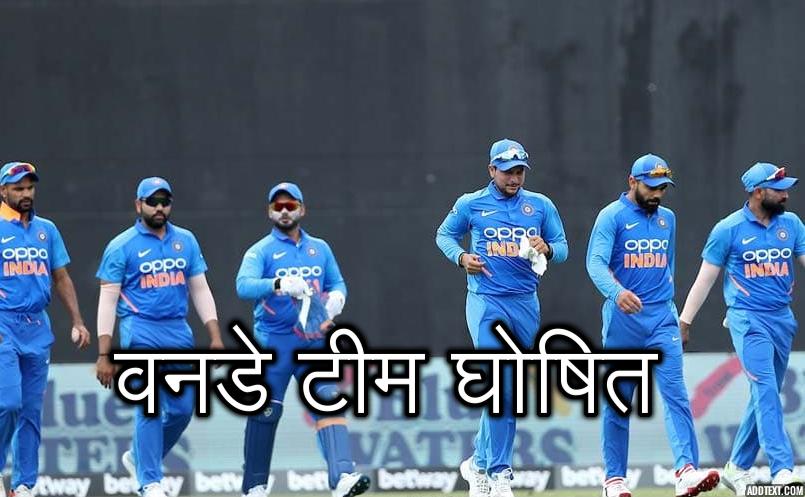 INDvsWI: वनडे सीरीज के लिए भारतीय टीम की घोषणा, इस खिलाड़ी की हुई वापसी