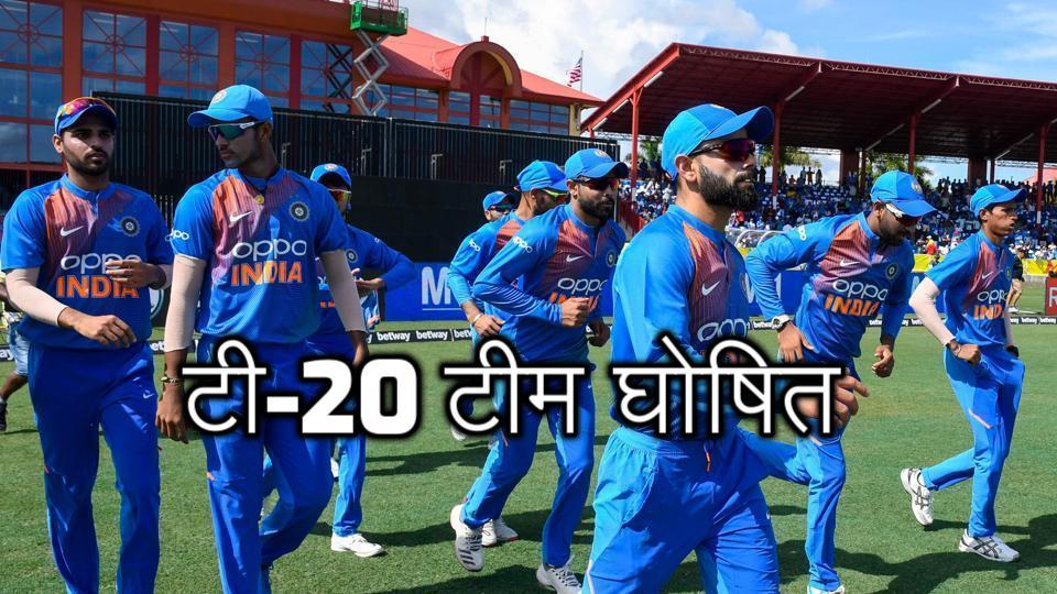 INDvWI: टी-20 सीरीज के लिए भारतीय टीम घोषित, कई दिग्गज खिलाड़ियों की हुई वापसी