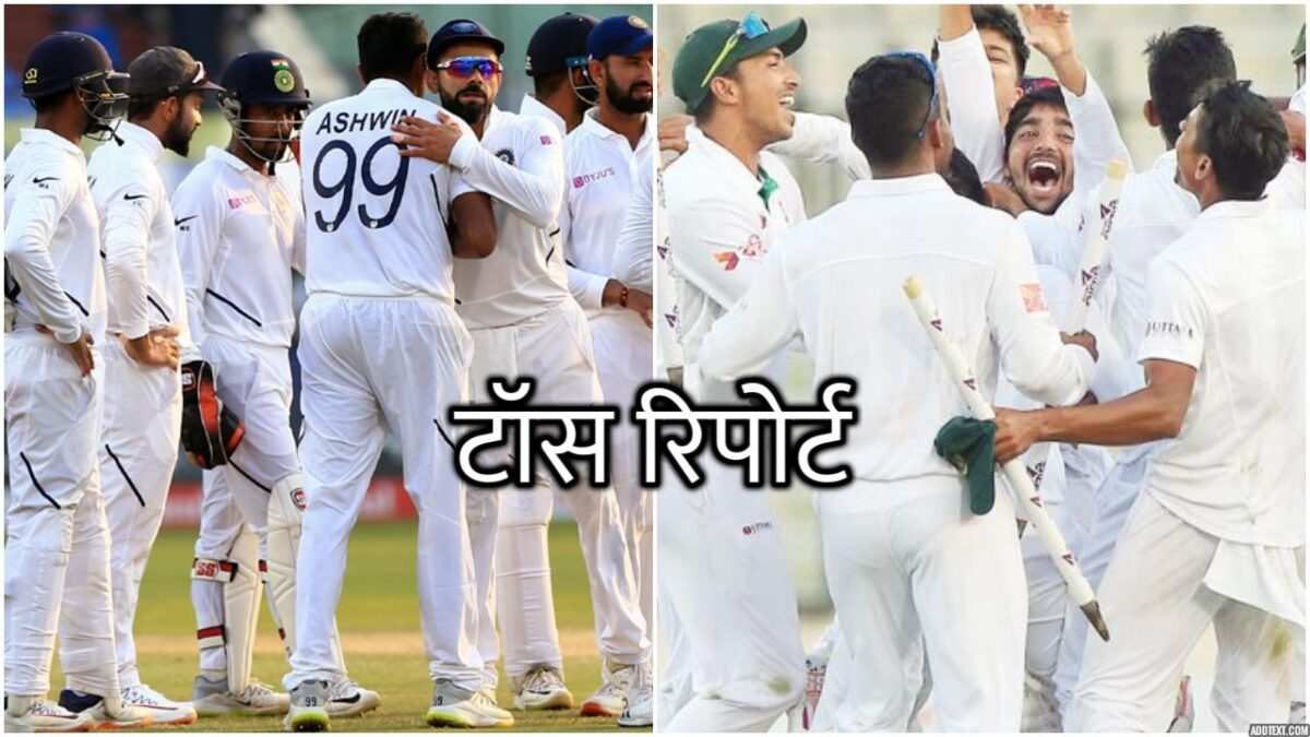 INDvBAN, पहला टेस्ट: टॉस रिपोर्ट: बांग्लादेश ने जीता टॉस पहले बल्लेबाजी का फैसला, इन्हें मिली जगह