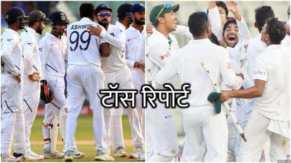 INDvBAN, पहला टेस्ट: टॉस रिपोर्ट: बांग्लादेश ने जीता टॉस पहले बल्लेबाजी का फैसला, इन्हें मिली जगह 7
