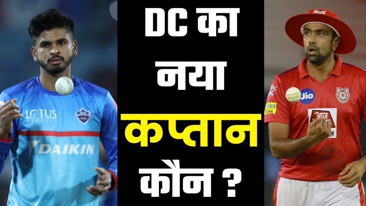 अश्विन, रहाणे और श्रेयस अय्यर में से इस खिलाड़ी को आईपीएल 2020 के लिए दिल्ली कैपिटल्स ने बनाया अपना कप्तान