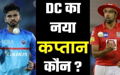 अश्विन, रहाणे और श्रेयस अय्यर में से इस खिलाड़ी को आईपीएल 2020 के लिए दिल्ली कैपिटल्स ने बनाया अपना कप्तान 4