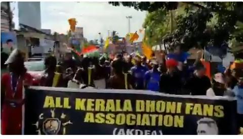 वीडियो : तिरुवनंतपुरम में उमड़ा महेंद्र सिंह धोनी के फैंस का हुजूम, ढोल-नगाड़ों के साथ पहुंचा धोनी फैंस एसोशिएशन