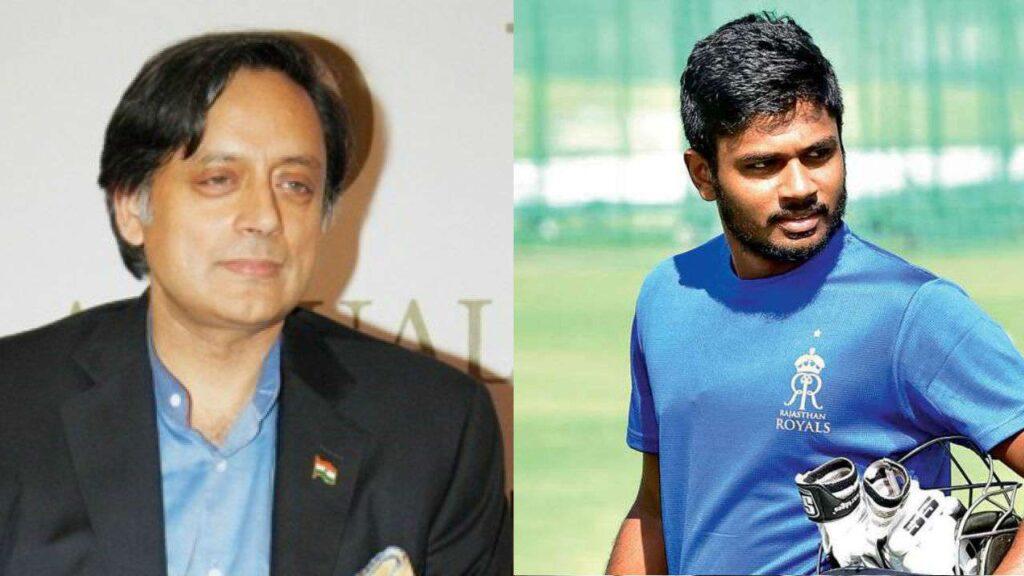 त्रिवेंद्रम टी20 में संजू सैमसन को मौका ना देने पर शशि थरूर ने टीम मैनेजमेंट पर खड़े किये सवालियां निशान 1