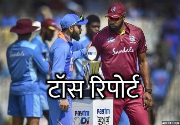 IND vs WI, दूसरा वनडे: वेस्टइंडीज ने किया टॉस जीत पहले गेंदबाजी का फैसला, विराट ने इस खिलाड़ी को दिखाया बाहर का रास्ता 25