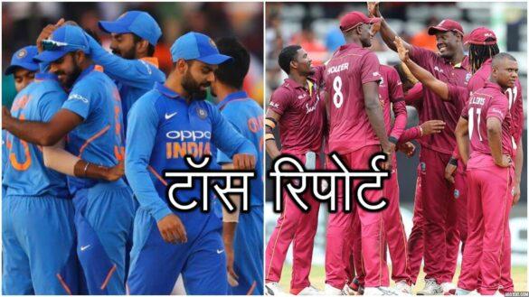 IND vs WI, पहला वनडे: वेस्टइंडीज ने जीता टॉस, इस प्रकार है दोनों टीमें 1