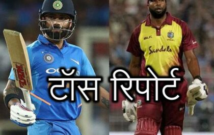 IND vs WI, पहला टी-20: भारत ने जीता टॉस, इस प्रकार हैं दोनों टीमें 3
