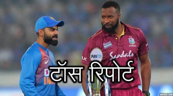 IND vs WI, दूसरा टी-20: वेस्टइंडीज ने जीता टॉस, इस प्रकार हैं दोनों टीमें 7
