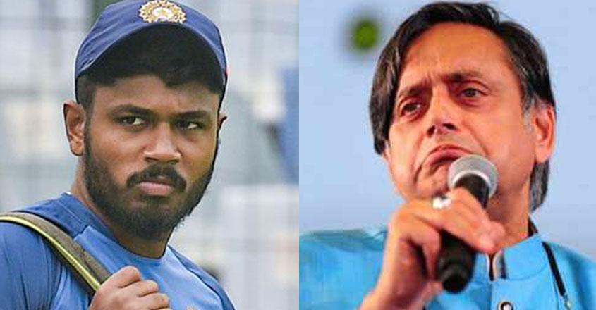 त्रिवेंद्रम टी20 में संजू सैमसन को मौका ना देने पर शशि थरूर ने टीम मैनेजमेंट पर खड़े किये सवालियां निशान