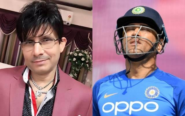 कमाल आर खान ने सोशल मीडिया पर उड़ाया महेंद्र सिंह धोनी का मजाक, फैन्स ने दिया करारा जवाब