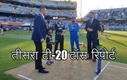 NZ vs IND, तीसरा टी-20: न्यूजीलैंड ने जीता टॉस, इस प्रकार है दोनों टीमें 3