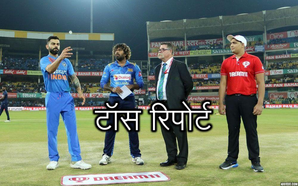 IND vs SL, तीसरा टी-20: श्रीलंका ने जीता टॉस, भारतीय टीम में 3 बदलाव, इन्हें मिली जगह