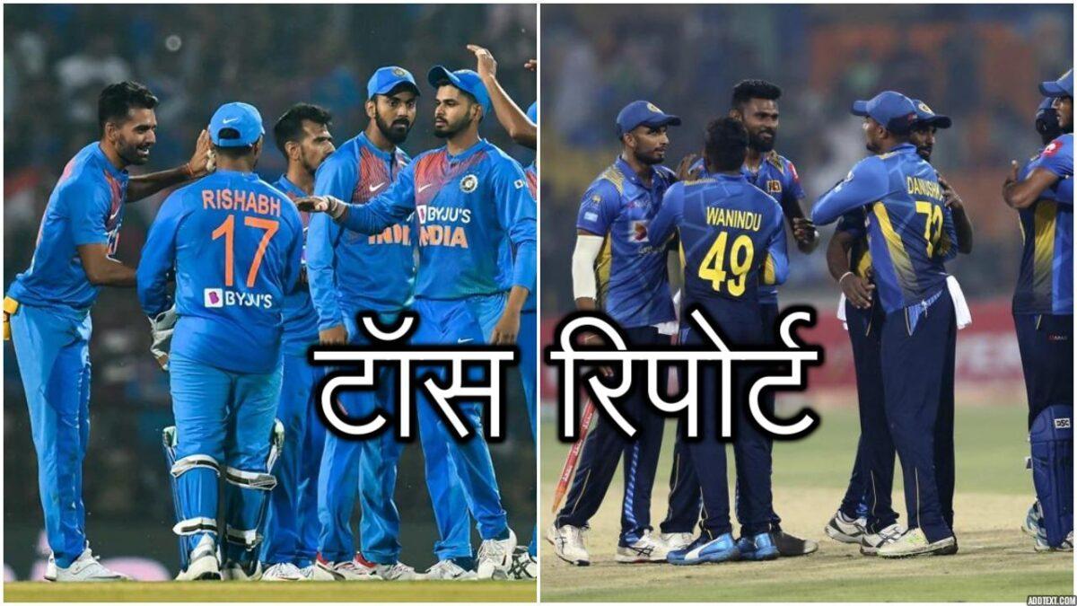 IND vs SL, पहला टी-20: भारत ने जीता टॉस, लंबे समय बाद हुई इस खिलाड़ी की टीम में वापसी