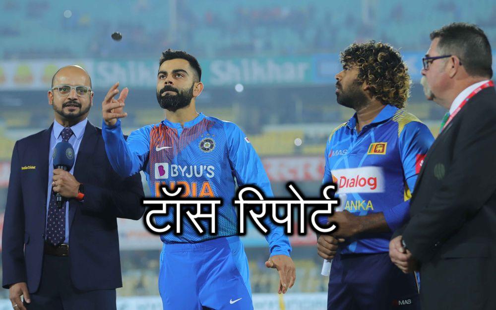 IND vs SL, दूसरा टी-20: भारत ने जीता टॉस, पहले गेंदबाजी का फैसला, विराट ने इन 11 खिलाड़ियों को दिया मौका