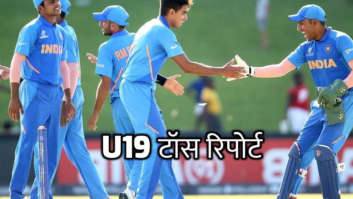 अंडर-19 विश्व कप 2020: न्यूजीलैंड अंडर-19 ने जीता टॉस, भारतीय टीम में 3 बदलाव