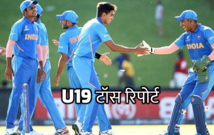 अंडर-19 विश्व कप 2020: न्यूजीलैंड अंडर-19 ने जीता टॉस, भारतीय टीम में 3 बदलाव 1