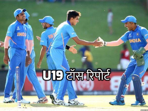अंडर-19 विश्व कप 2020: न्यूजीलैंड अंडर-19 ने जीता टॉस, भारतीय टीम में 3 बदलाव 11