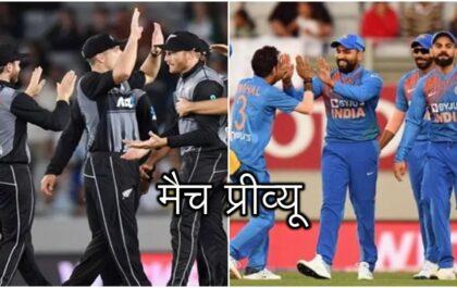 NZ vs IND, दूसरा टी-20I: कब और कहां होगा मुकाबला, कैसी होगी पिच और मौसम का हाल 7