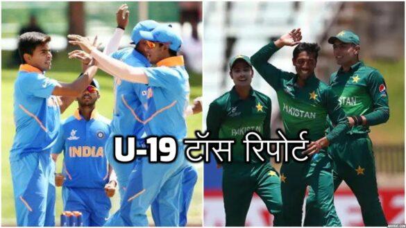 अंडर-19 विश्व कप 2020: पाकिस्तान ने जीता टॉस, दोनों टीमों ने इन खिलाड़ियों को दी जगह 48
