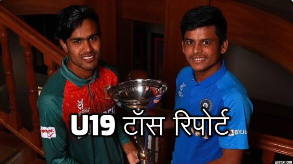 अंडर-19 विश्व कप फाइनल: बांग्लादेश ने जीता टॉस, इस प्रकार हैं दोनों प्लेइंग इलेवन 44