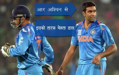 विकेट के पीछे जब महेंद्र सिंह धोनी ने काफी मजाकिया अंदाज में साथी खिलाड़ियों को लगाई फटकार 4