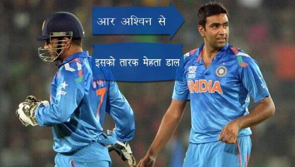 विकेट के पीछे जब महेंद्र सिंह धोनी ने काफी मजाकिया अंदाज में साथी खिलाड़ियों को लगाई फटकार 1